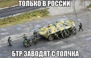 А танки с пинка