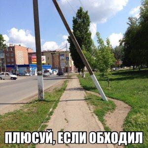 А то небезопасно
