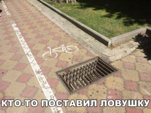 Главное осторожность