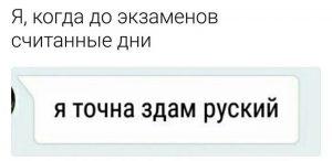 Я уверен