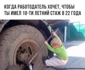 Работа с детства