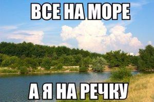 Мне и река море