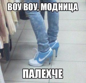 Мода идёт вперёт