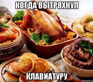 О вот мой обед