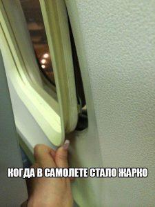 Открой окно