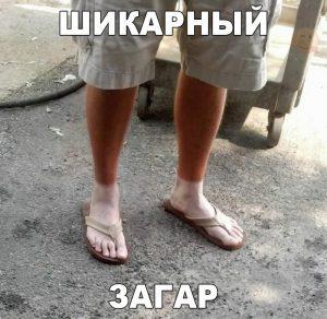 В носках ходил