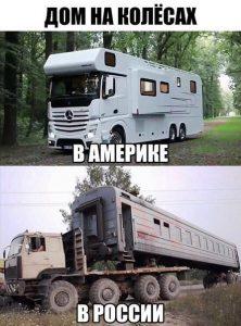 В России дома больше