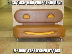 Пожалуй присяду