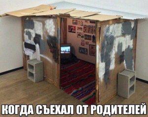 Мой дом