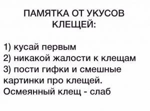 Помните