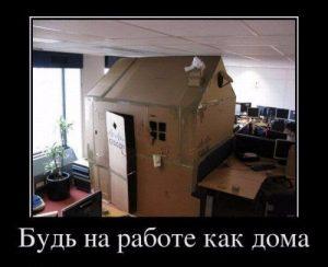 Дом на работе