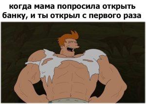 Я сила