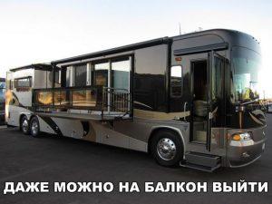 Автобус который лучше некоторых домов