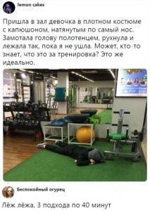 Идеальное упражнение