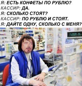 С вас 1 рубль