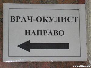 Или на лево