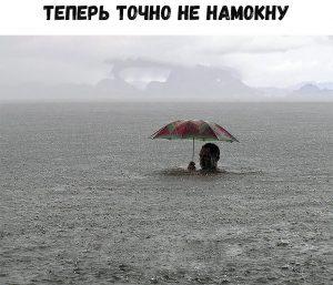 Зонтик от всего закроет