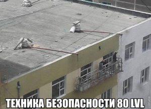Техника безопасности на высоте