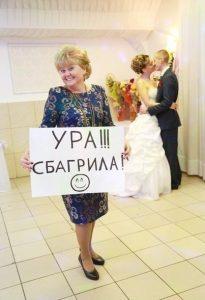 Идея для свадебного фото